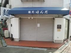 【新店】麺処 ほんだ-17