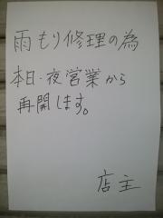 【新店】麺処 ほんだ-18
