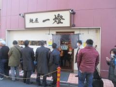 麺屋 一燈【参四】-1