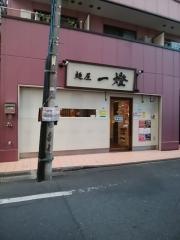 麺屋 一燈【参四】-2
