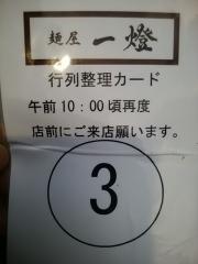 麺屋 一燈【参四】-3