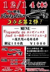 麺屋 一燈【参四】-15