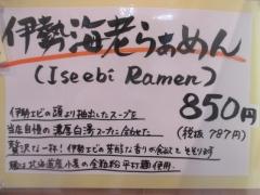麺家 獅子丸-3