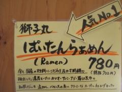 麺家 獅子丸-2
