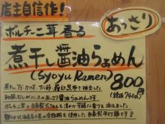麺家 獅子丸-4