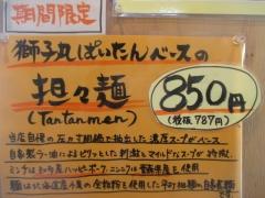 麺家 獅子丸-5