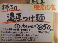 麺家 獅子丸-6