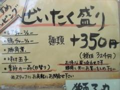 麺家 獅子丸-12