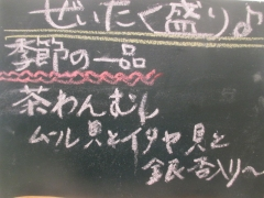 麺家 獅子丸-13