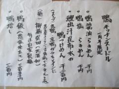 KaneKitchen Noodles カネキッチン ヌードル【参】-3