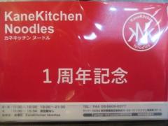 KaneKitchen Noodles カネキッチン ヌードル【参】-19