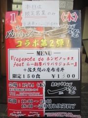 煮干し中華そば 一燈【壱五】-2
