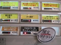 煮干し中華そば 一燈【壱五】-9