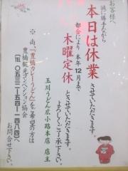 三河開化亭 豊橋カルミア店-3