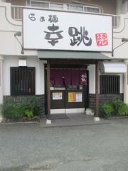 らぁ麺 幸跳-1