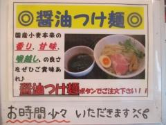 らぁ麺 幸跳-4