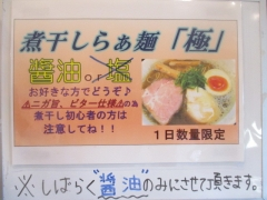 らぁ麺 幸跳-5