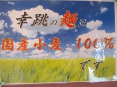 らぁ麺 幸跳-12