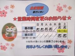 らぁ麺 幸跳-18