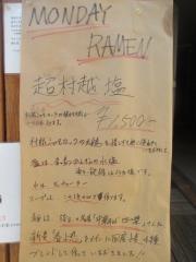 麺尊 RAGE【参壱】-2