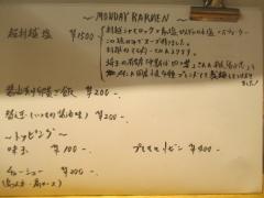 麺尊 RAGE【参壱】-3