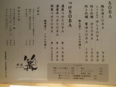 【新店】銀座 篝 ルクア大阪店-5