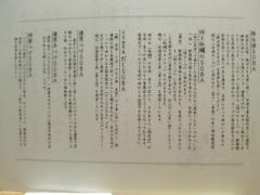 【新店】銀座 篝 ルクア大阪店-6