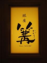 【新店】銀座 篝 ルクア大阪店-18