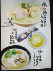 【新店】銀座 篝 ルクア大阪店-19