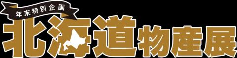 松坂屋上野店contentslogo01