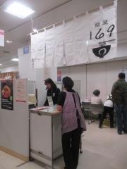 松坂屋上野店 北海道物産展 ~麺屋169「中華そば(醤油)」&「中華そば(塩)」~-2