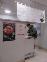 松坂屋上野店 北海道物産展 ~麺屋169「中華そば(醤油)」&「中華そば(塩)」~-1
