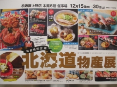 松坂屋上野店 北海道物産展 ~麺屋169「中華そば(醤油)」&「中華そば(塩)」~-3