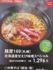 松坂屋上野店 北海道物産展 ~麺屋169「中華そば(醤油)」&「中華そば(塩)」~-7