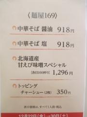 松坂屋上野店 北海道物産展 ~麺屋169「中華そば(醤油)」&「中華そば(塩)」~-8