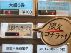 煮干し中華そば 一燈【壱六】-3