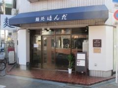 麺処 ほんだ【弐】-1