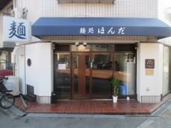 麺処 ほんだ【弐】-2