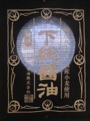 麺処 ほんだ【弐】-12