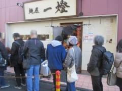 麺屋 一燈【参六】-1