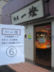 麺屋 一燈【参六】-2