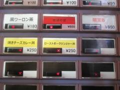 麺屋 一燈【参六】-3