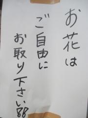 【新店】いかれたNOODLE Fishtons-3