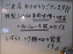 【新店】いかれたNOODLE Fishtons-8