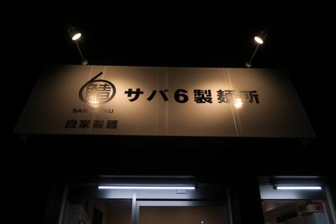 サバ6製麺所(外観)