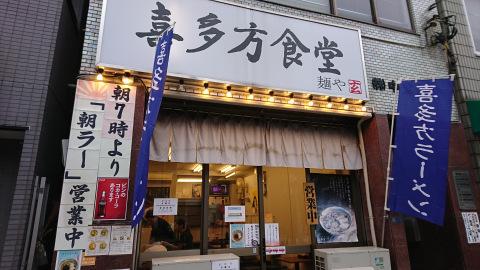 喜多方食堂(外観)