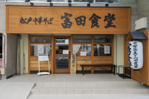 富田食堂(外観)