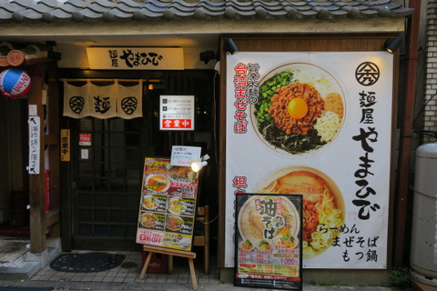 やまひで・八丁堀店(外観)