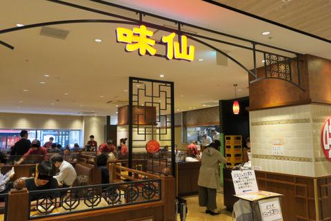 味仙・名古屋駅店(外観)
