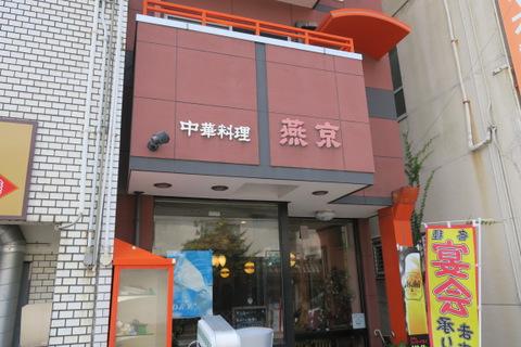 燕京(外観)